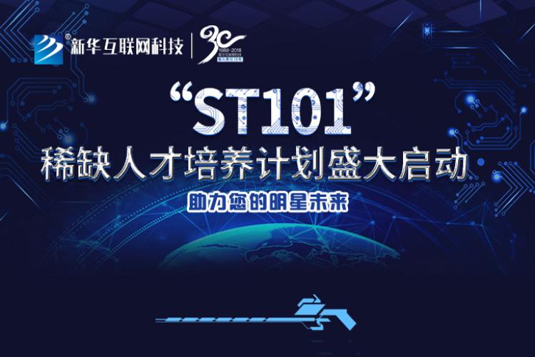 """ST101""稀缺人才培养计划"