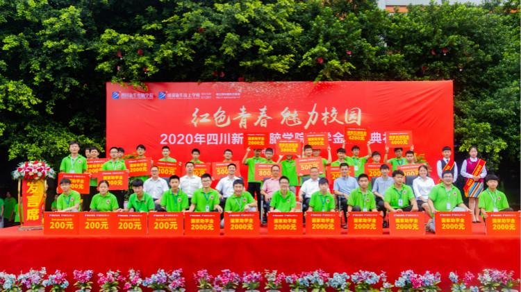 教育脱贫托举希望:新华互联网科技助力技能脱贫