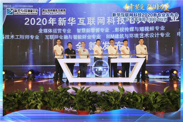 聚焦|新华互联网科技助力提升技能,促进青年职业发展
